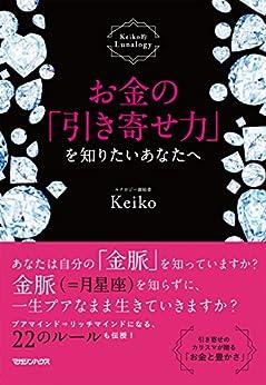 [Keiko]のお金の「引き寄せ力」を知りたいあなたへ Keiko的Lunalogy