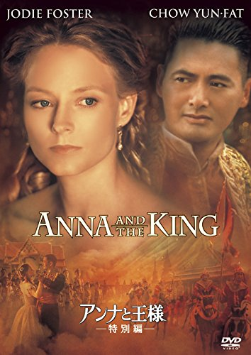 アンナと王様(特別編) [DVD]