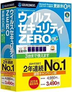 ウイルスセキュリティZERO (2年連続NO.1謝恩キャンペーン版)
