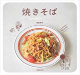 焼きそば The YAKISOBA recipe book