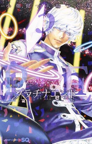 プラチナエンド 3 (ジャンプコミックス)