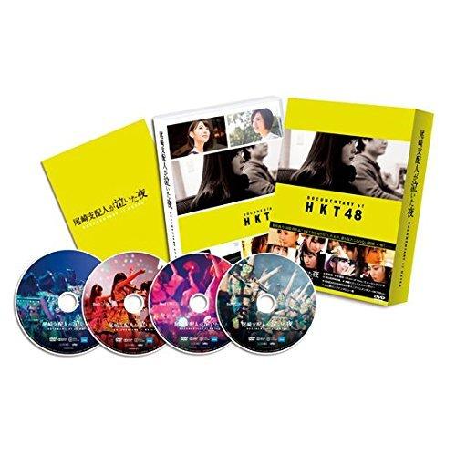 尾崎支配人が泣いた夜 DOCUMENTARY of HKT48 DVDコンプリートBOX