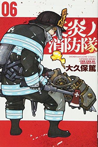 炎炎ノ消防隊(6) (講談社コミックス)の詳細を見る