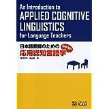 わかる!! 日本語教師のための応用認知言語学