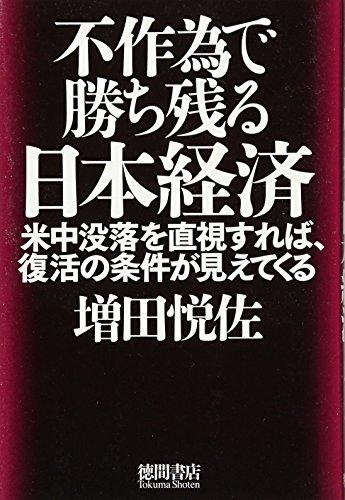 [画像:不作為で勝ち残る日本経済: 米中没落を直視すれば、復活の条件が見えてくる]