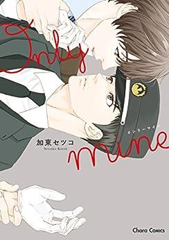 [加東セツコ]のOnly mine (Charaコミックス)