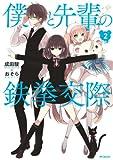 僕と先輩の鉄拳交際 2 (MFコミックス ジーンシリーズ)