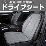 Amazon.co.jpダクロンQD サラフ ドライブシート(汗ムレ軽減、夏場もサラサラドライブシート)