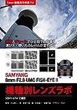 Foton機種別作例集156 実写とチャートでひと目でわかる! 選び方・使い方のレベルが変わる! SAMYANG 8mm F2.8 UMC FISH-EYE II 機種別レンズラボ: SONY α7 II で撮影