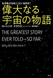 偉大なる宇宙の物語 ―なぜ私たちはここにいるのか?―