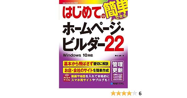 22 ホームページ ビルダー