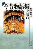 今昔物語集を読む (歴史と古典)