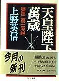 天皇陛下万歳―爆弾三勇士序説 (ちくま文庫)