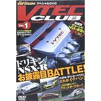 VTEC CLUB (DVDホットバージョン増刊)
