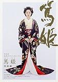 篤姫 完結編 (4) (NHK大河ドラマ・ストーリー)