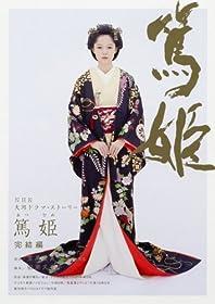 篤姫 完結編―NHK大河ドラマ・ストーリー