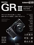RICOH GR III PERFECT GUIDE パーフェクトガイド 画像