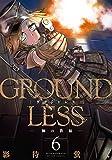 GROUNDLESS-(6) - (アクションコミックス)