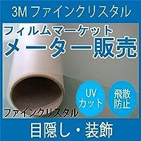 ガラスフィルム 窓 UVカット 飛散防止 SH2FNCR (ファインクリスタル) <3M><ファサラ> ガラスフィルム 1270mmx1m 内貼り用