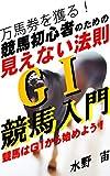競馬初心者のための 「見えない法則」 G1競馬入門