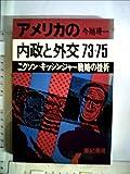 アメリカの内政と外交〈73-75〉―ニクソン=キッシンジャー戦略の挫折 (1975年)