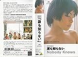 誰も知らない [VHS]()