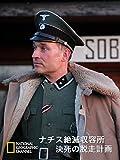ナチス絶滅収容所 決死の脱走計画