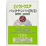 日経ソフトウエア バックナンバーDVD 創刊号~2015年 (<DVD>)