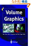 Volume Graphics