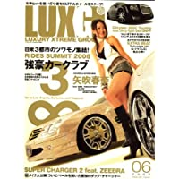 LUXG (ラグジュアリー エクストリーム グランド) 2008年 06月号 [雑誌]