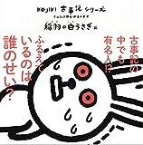 古事記(KOJIKI)シリーズ すばらしき日本神話の世界 稲羽の白うさぎ編