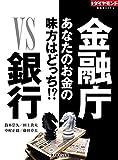 金融庁VS銀行(週刊ダイヤモンド特集BOOKS Vol.334)――あなたのお金の味方はどっち!?