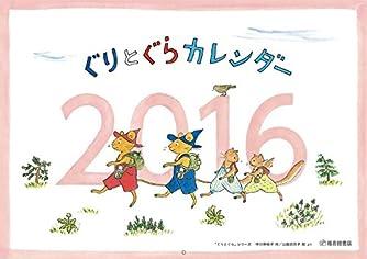 ぐりとぐらカレンダー 2016 ([カレンダー])