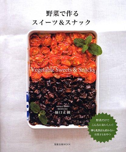 野菜で作る スイーツ&スナック (旭屋出版MOOK)