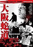 大阪バイオレンス3番勝負 大阪蛇道 SNAKE OF VIOLENCE[DVD]