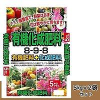 有機化成肥料 5kg 2袋セット どんな作物にも使いやすい肥料