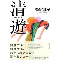 Amazon.co.jp: 領家 高子: 本