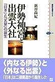 伊勢神宮と出雲大社 「日本」と「天皇」の誕生 (講談社選書メチエ)