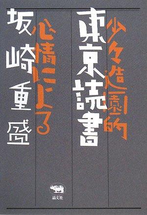 東京読書―少々造園的心情による