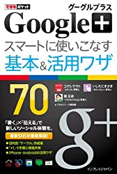 できるポケット Google+ グーグルプラス スマートに使いこなす基本&活用ワザ 70 できるポケットシリーズ