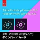 Adobe Photoshop Elements 2019 & Adobe Premiere Elements 2019|学生・教職員個人版|Mac対応|カード版(Amazon.co.jp限定)