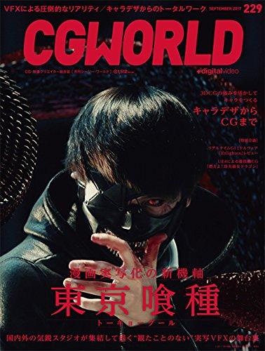 CGWORLD (シージーワールド) 2017年 09月号 vol.229 (特集:映画『東京喰種 トーキョーグール』、キャラデザからCGまで)