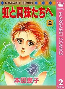 虹と真珠たちへ 2巻 表紙画像