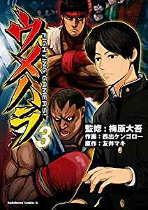 ウメハラ FIGHTING GAMERS! 3巻 表紙画像