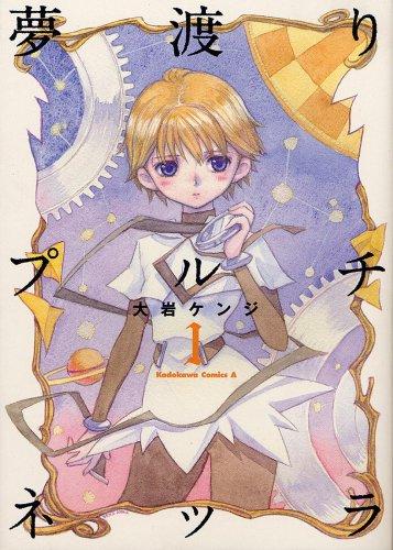 夢渡りプルチネッラ (1) (角川コミックス・エース 98-14)の詳細を見る