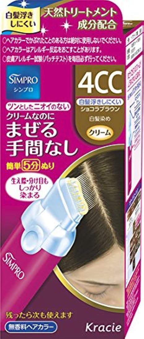 布成分すきシンプロ ワンタッチ無香料ヘアカラー 4CC