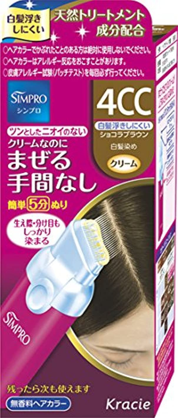 魅了するフラフープ美容師シンプロ ワンタッチ無香料ヘアカラー 4CC