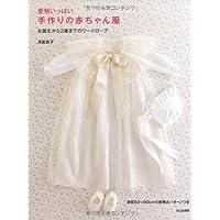 愛情いっぱい 手作りの赤ちゃん服  お誕生から2歳までのワードローブ
