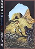 西遊妖猿伝 (12) (希望コミックス (318))