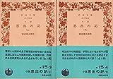 思出の記〈上,下〉―小説 (1950年) (岩波文庫)